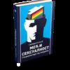 Моћ и сексуалност: социологија геј покрета - Слободан Антонић - допуњено и измењено издање, Catena mundi 2021
