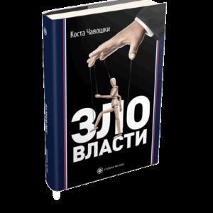 Зло власти – Коста Чавошки (Catena mundi, Београд, 2021)