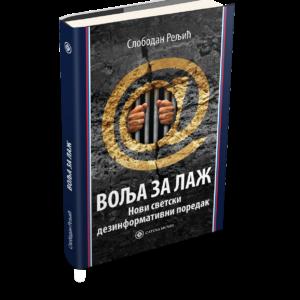 Воља за моћ: нови светски дезинформативни поредак – Слободан Рељић (Catena mundi 2021)