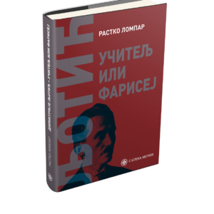 Димитрије Љотић: учитељ или фарисеј – Растко Ломпар (Catena mundi 2021)