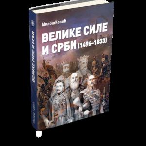 Велике силе и Срби 1496–1833, Милош Ковић (Catena mundi 2021)
